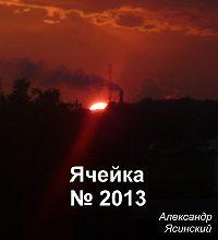 Александр Ясинский -Ячейка №2013
