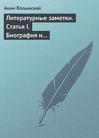 Аким Волынский -Литературные заметки. Статья I. Биография и общая характеристика Писарева