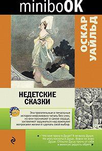 Оскар Уайльд -Недетские сказки