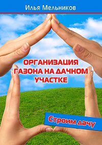 Илья Мельников -Организация газона на дачном участке
