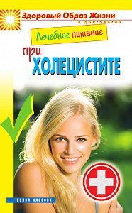 Марина Смирнова - Лечебное питание при холецистите