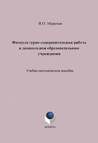 Виталий Морозов - Физкультурно-оздоровительная работа в дошкольном образовательном учреждении. Учебно-методическое пособие