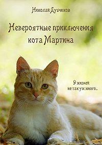 Николай Дубчиков -Невероятные приключения кота Мартина