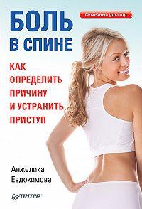 Анжела Валерьевна Евдокимова -Боль в спине. Как определить причину и устранить приступ