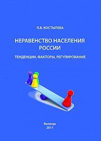 Людмила Костылева - Неравенство населения России: тенденции, факторы, регулирование