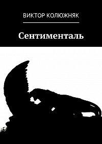 Виктор Колюжняк - Сентименталь