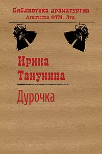 Ирина Танунина -Дурочка