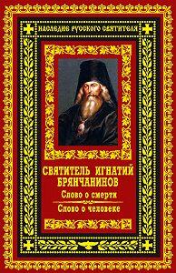 Святитель Игнатий Брянчанинов -Слово о смерти. Слово о человеке