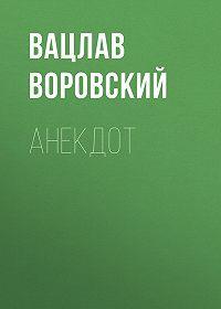 Вацлав Воровский -Анекдот