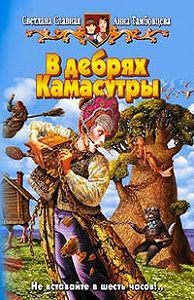 Светлана Славная, Анна Тамбовцева - В дебрях Камасутры
