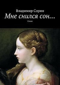 Владимир Сорин - Мне снилсясон…