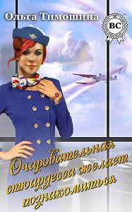 Ольга Тимошина - Очаровательная стюардесса желает познакомиться…
