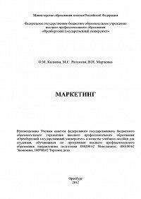 Ольга Калиева, Марина Разумова, В. Марченко - Маркетинг