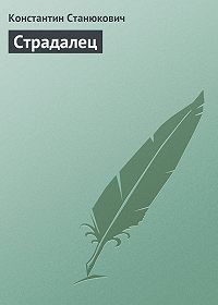 Константин Станюкович - Страдалец