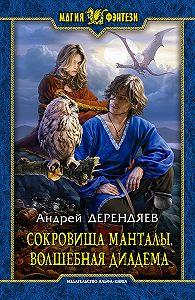 Андрей Дерендяев - Сокровища Манталы. Волшебная диадема