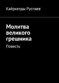 Кайркелды Руспаев -Молитва великого грешника. Повесть