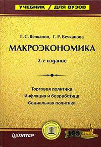 Галина Вечканова -Макроэкономика: учебник для вузов