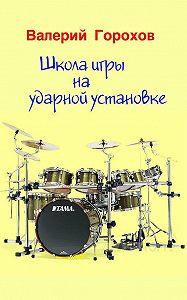 Валерий Горохов -Школа игры на ударной установке