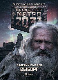 Валерий Пылаев -Метро 2033. Выборг