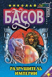 Николай Басов -Разрушитель Империи