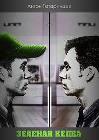 Алексей Татаринцев -Зеленая кепка