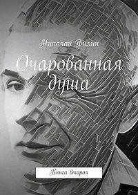 Николай Филин -Очарованная душа. Книга вторая