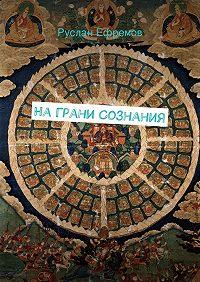 Руслан Ефремов -Награни сознания