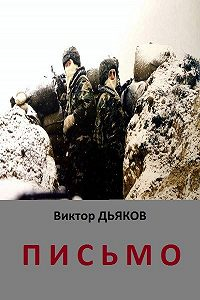 Виктор Дьяков -Письмо
