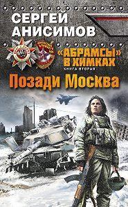 Сергей Анисимов -Позади Москва