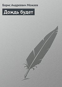 Борис Можаев -Дождь будет