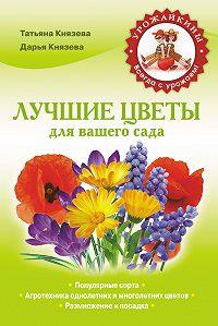 Татьяна Князева -Лучшие цветы для вашего сада