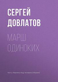 Сергей Донатович Довлатов -Марш одиноких