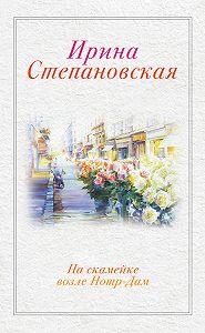 Ирина Степановская -На скамейке возле Нотр-Дам