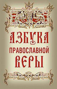 Владимир Зоберн - Азбука православной веры