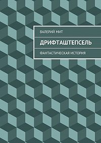 Валерий Мит -Дрифташтепсель. фантастическая история