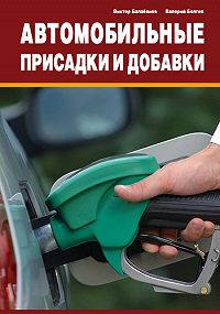 Виктор Балабанов, Валерий Болгов - Автомобильные присадки и добавки