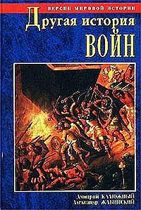 Александр Жабинский -Другая история войн. От палок до бомбард