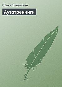Ирина Красоткина -Аутотренинги