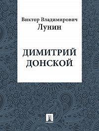 Виктор Лунин - Димитрий Донской