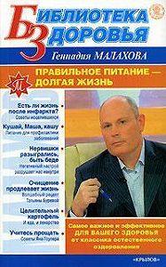 Геннадий Петрович Малахов -Правильное питание – долгая жизнь