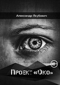 Александр Якубович -Проект «Око»