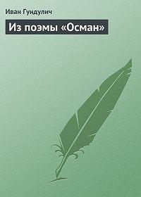 Иван Гундулич -Из поэмы «Осман»