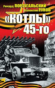 Валентин Рунов -«Котлы» 45-го