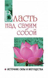 Шри Сатья Саи Баба Бхагаван - Власть над самим собой как источник силы и могущества