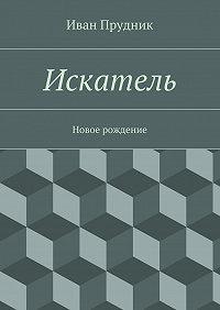 Иван Прудник - Искатель. Новое рождение