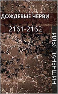 Паненшин Витальевич -Дождевые черви: 2161-2162