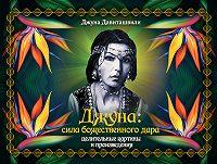 Джуна Давиташвили -Джуна: сила божественного дара. Целительные картины и произведения
