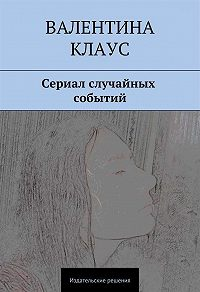Валентина Клаус -Сериал случайных событий
