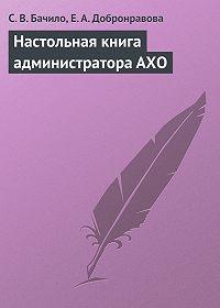 Е. Добронравова -Настольная книга администратора АХО