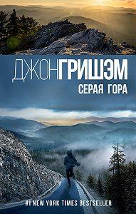 Джон Гришем -Серая гора